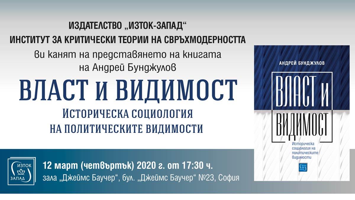 Власт и видимост - представяне на книгата в София