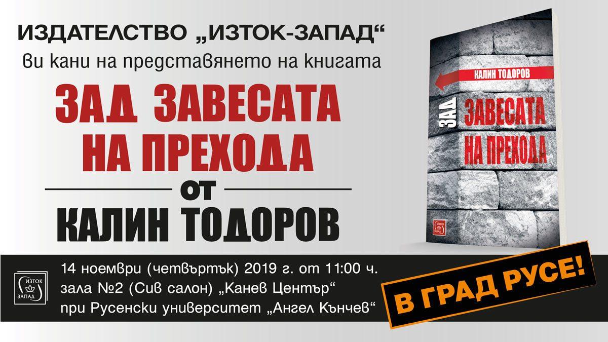 Представяне на книгата Зад завесата на прехода на Калин Тодоров в Русе
