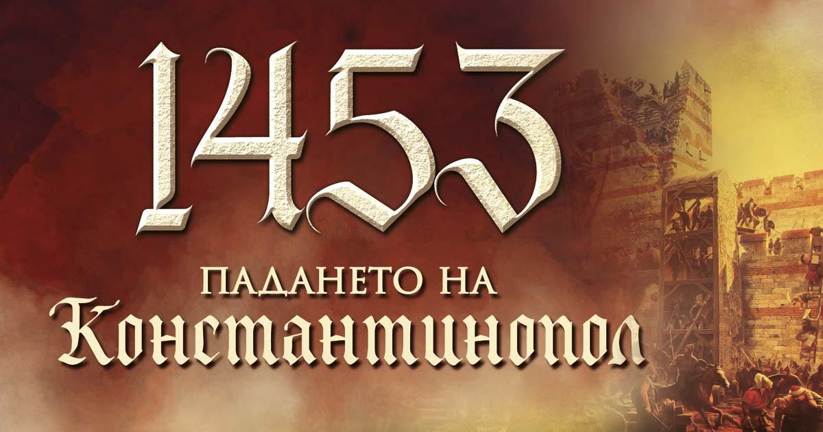 1453: Падането на Константинопол може да закупите с отстъпка от сайта на издателство Изток-Запад