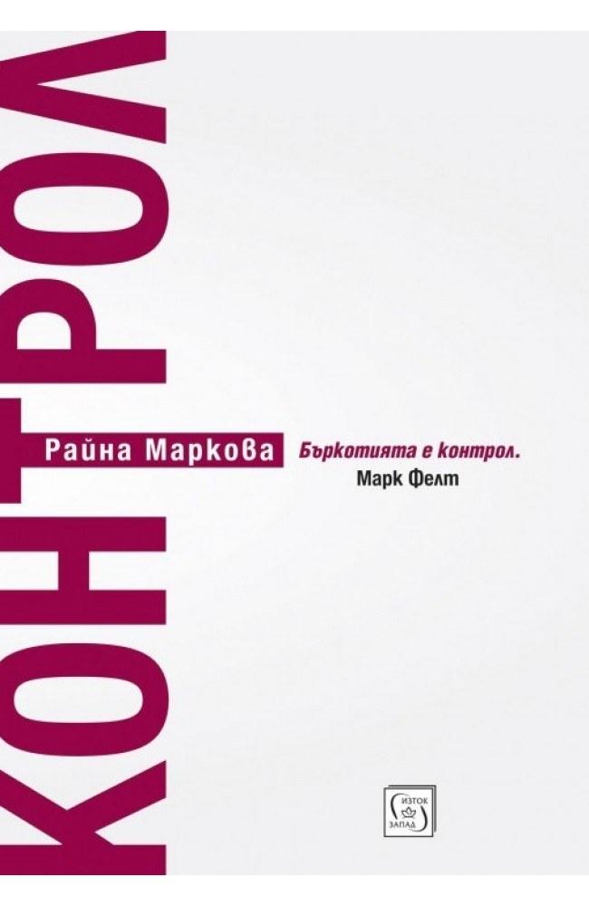 Представяне на книгата на Райна Маркова - Контрол